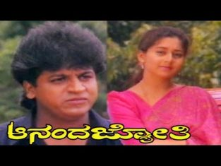 Ananda Jyothi Kannada Full Length Movie