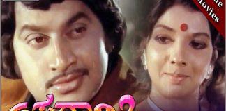 Aparadhi Kannada Full Length Movie