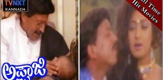 Appaji Kannada Full Length Movie