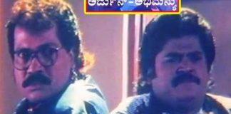 Arjun Abhimanyu Kannada Full Length Movie