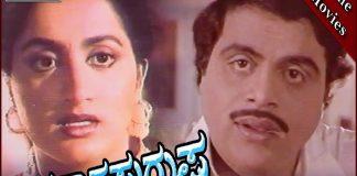 Avathara Purusha Kannada Full Length Movie