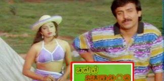 Baduku Jataka Bandi Kannada Full Length Movie