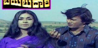 Bayalu Daari Kannada Full Length Movie