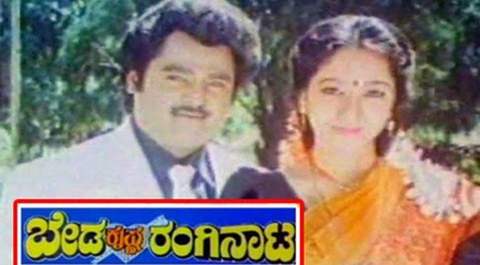 Beda Krishna Ranginata Kannada Full Length Movie