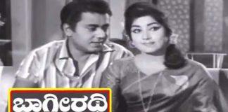 Bhageerathi Kannada Full Length Movie