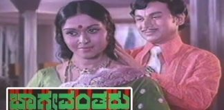 Bhagyavantharu Kannada Full Length Movie