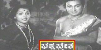 Bhakta Cheta Kannada Full Length Movie