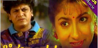 Chira Bhandhavya Kannada Full Length Movie