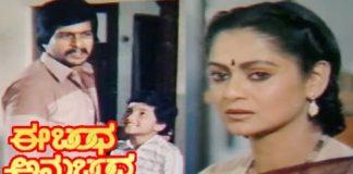 Eabandha Anubandha Kannada Full Length Movie