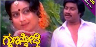 Guna Nodi Hennu Kodu Kannada Full Length Movie