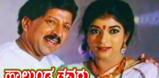Halunda Thavaru Kannada Full Length Movie