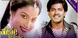 Henne Ninagenu Bandhana Kannada Full Length Movie