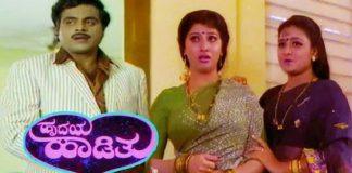 Hrudaya Hadithu Kannada Full Length Movie