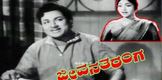 Jeevana Tharanga Kannada Full Length Movie