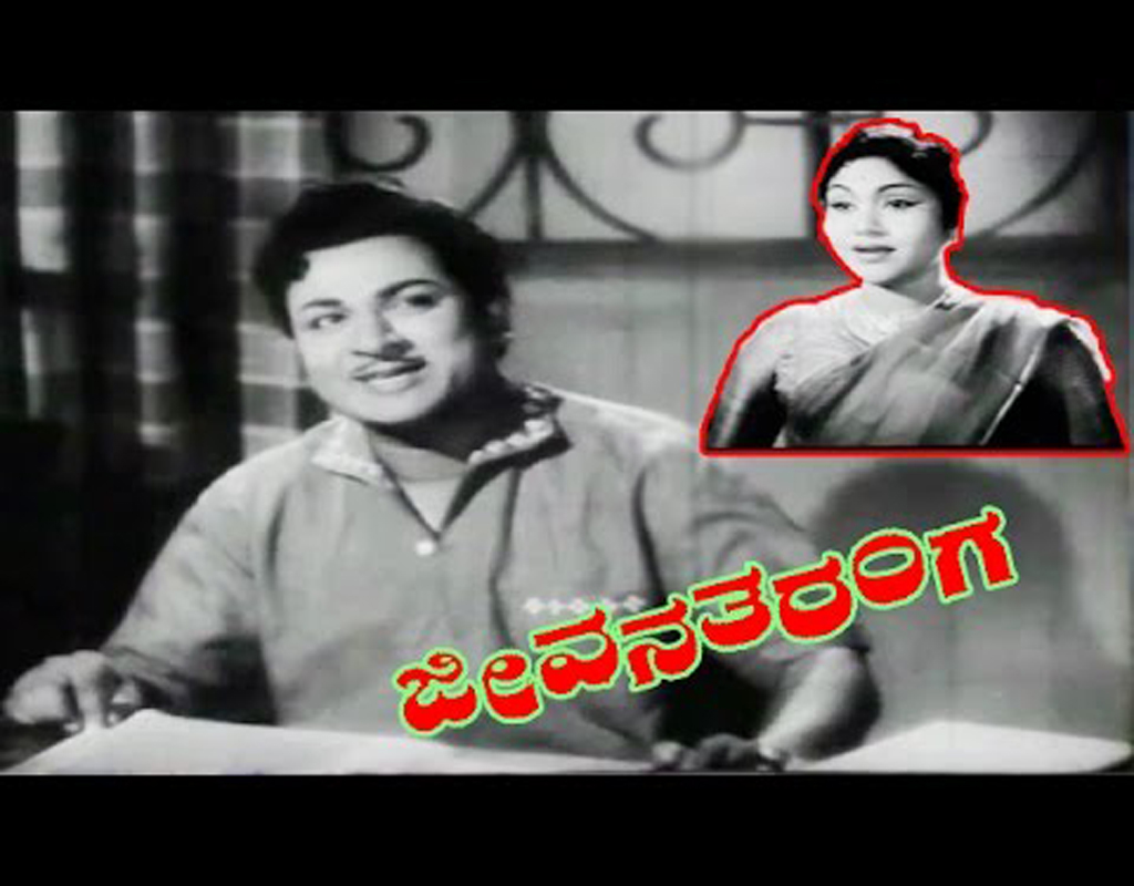 Jeevana Tharanga Kannada Full Length Movie