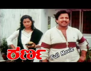 Karna Kannada Full Length Movie