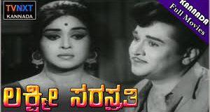 Lakshmi Saraswathi Kannada Full Length Movie