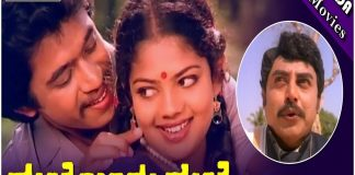 Male Banthu Male Kannada Full Length Movie