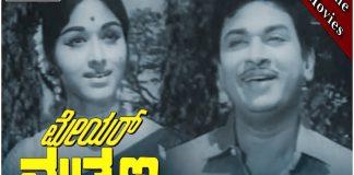 Mayor Mutthanna Kannada Full Length Movie
