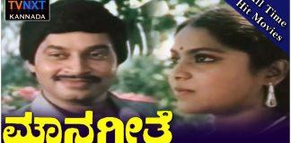 Mouna Geethe Kannada Full Length Movie