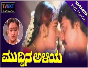 Muddina Aliya Kannada Full Length Movie
