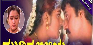 Muddina Aliya Kannada Full Length Movie