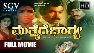 Mutthaide Bhagya Kannada Full Length Movie