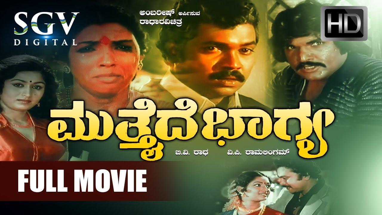 Mutthaide Bhagya Kannada Full Length Movie