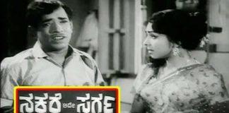 Nakkare Ade Swarga Kannada Full Length Movie