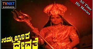 Namma Oora Devathe Kannada Full Length Movie