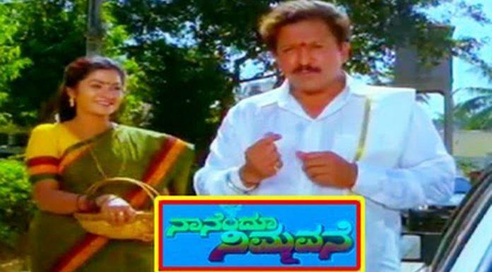 Nanendu Nimmavane Kannada Full Length Movie