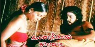 Ondanondu Kaladalli Kannada Full Length Movie