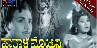 Pathala Mohini Kannada Full Length Movie