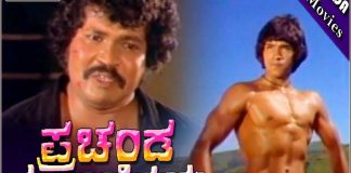 Prachanda Putanigalu Kannada Full Length Movie