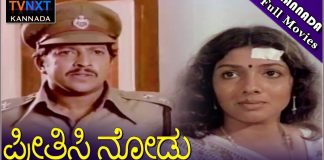 Preethisi Nodu Kannada Full Length Movie