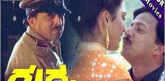 Rudra Kannada Full Length Movie