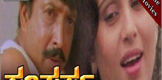 Sangharsha Kannada Full Length Movie