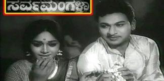 Sarvamangala Kannada Full Length Movie