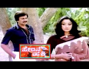 Sedina Hakki Kannada Full Length Movie