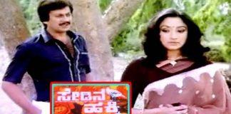 Sedina Hakki Kannada Full Length Movie