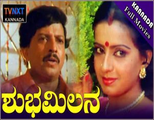 Shubha Milana Kannada Full Length Movie
