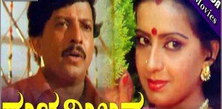 Shubha Milana Kannada Full Length Movie