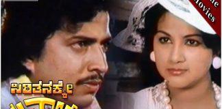 Sirithanakke Saval Kannada Full Length Movie