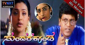 Sundara Kanda Kannada Full Length Movie