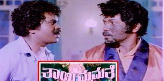 Thayi Mamathe Kannada Full Length Movie