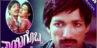 Thayigobba Tharle Maga Kannada Full Length Movie