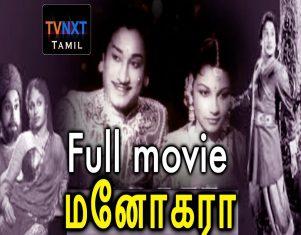 Manohara - மனோகரா Tamil Full Movie | Sivaji Ganesan | P.Kannamba | Girija | TVNXT Tamil