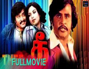 Thee - தீ Tamil Full Movie | Rajinikanth | Sowcar Janaki | Sripriya | TVNXT Tamil