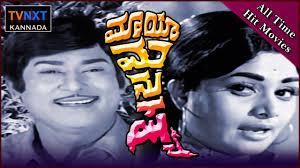 maya-manushya-kannada-full-length-movie