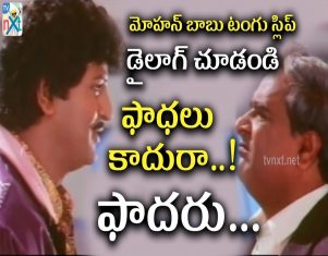Mohan Babu Fasak Comedy Video | Coolie No1 Movie | TVNXT Comedy